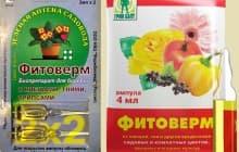 Применение Фитоверма для обработки смородины